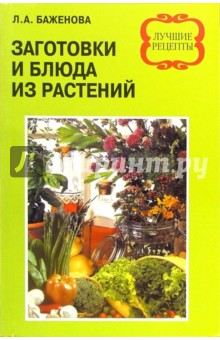 Баженова Лариса Заготовки и блюда из растений