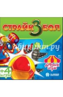 Добрые игры. Страйкбол 3 (CDpc)