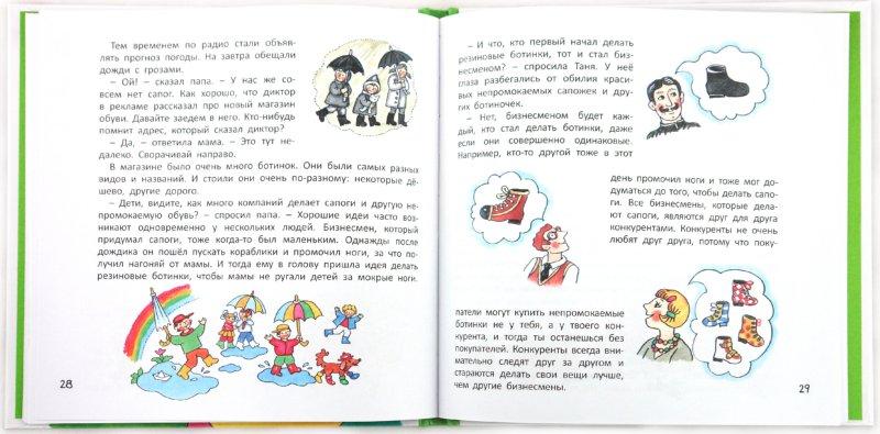 Иллюстрация 1 из 12 для Что такое бизнес? - Гозман, Правоторов, Шахова | Лабиринт - книги. Источник: Лабиринт