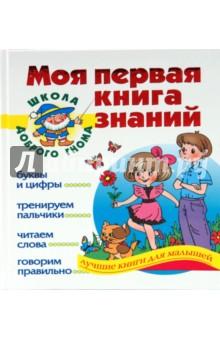 Моя первая книга знаний. Учим буквы и цифры, тренируем пальчики, читаем слова, говорим правильно