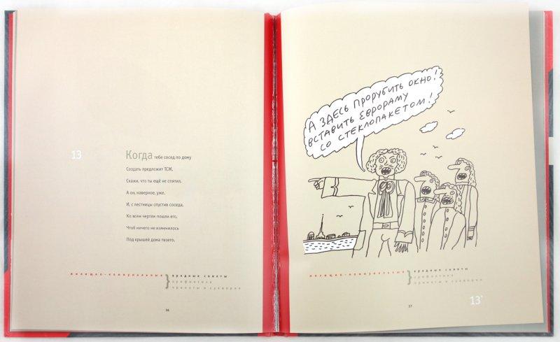 Иллюстрация 1 из 18 для Жилищно-коммунальные вредные советы - Григорий Остер | Лабиринт - книги. Источник: Лабиринт
