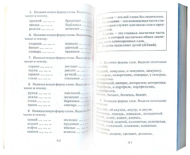 русскому узорова нефедова по 4 гдз за класс языку