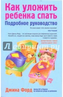 Форд Джина Как уложить ребенка спать. Подробное руководство