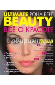Ultimate Beauty. Всё о красоте