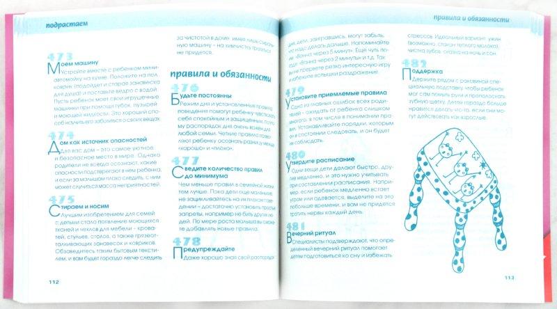 Иллюстрация 1 из 26 для 1001 родительская премудрость или как воспитать ребенка - Эсме Флойд | Лабиринт - книги. Источник: Лабиринт