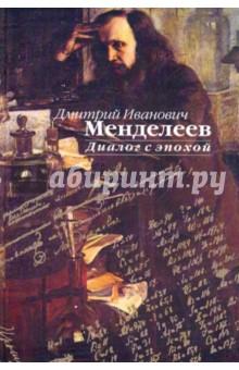 Д. И. Менделеев. Диалог с эпохой: сборник статей
