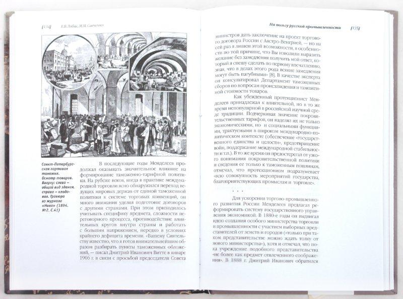 Иллюстрация 1 из 10 для Д. И. Менделеев. Диалог с эпохой: сборник статей | Лабиринт - книги. Источник: Лабиринт