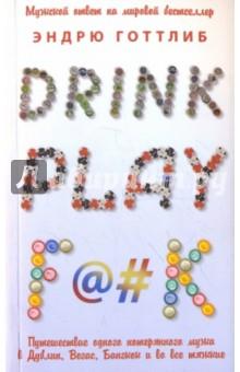 Готтлиб Эндрю Drink.Play.F@#k