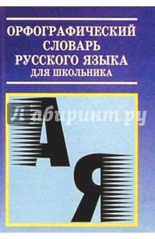 Орфографический словарь русского языка для школьника