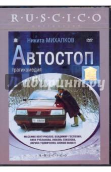 Михалков Никита Сергеевич Автостоп (DVD)