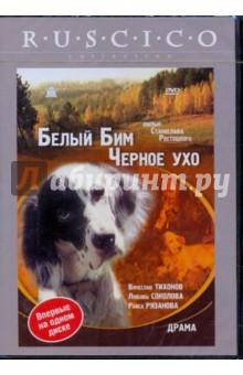 Белый Бим Чёрное Ухо (DVD) от Лабиринт