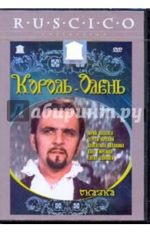 Арсенов Павел Король-Олень (DVD)