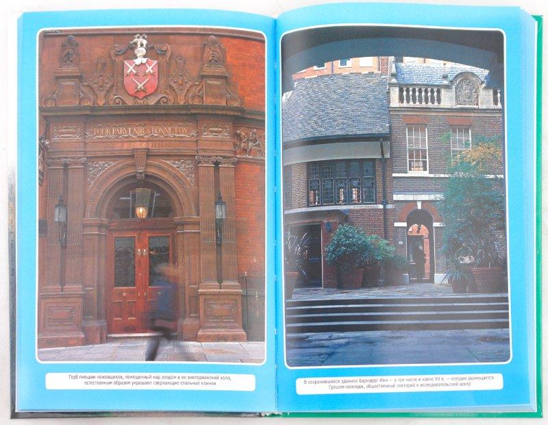Иллюстрация 1 из 5 для Тайны Лондона. Прогулки в прошлое британской столицы. Путеводитель - Эндрю Дункан | Лабиринт - книги. Источник: Лабиринт