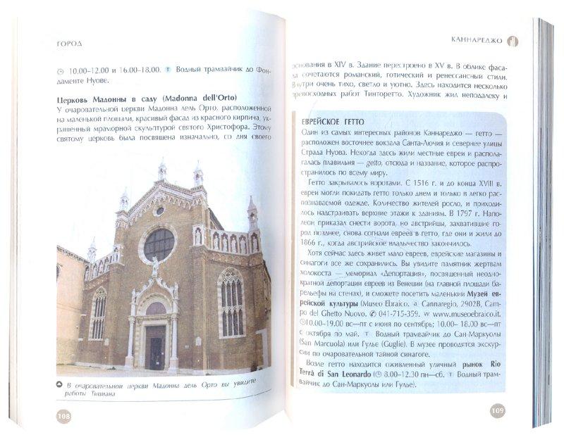 Иллюстрация 1 из 6 для Венеция: Путеводитель - Энвер Бати | Лабиринт - книги. Источник: Лабиринт