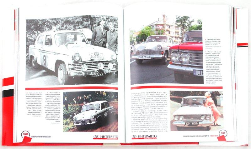 Иллюстрация 1 из 16 для Советские автомобили: полная история - Энди Томпсон | Лабиринт - книги. Источник: Лабиринт