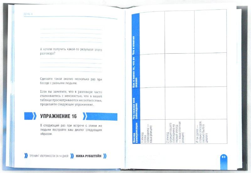 Иллюстрация 1 из 11 для Тренинг уверенности за 14 дней - Нина Рубштейн   Лабиринт - книги. Источник: Лабиринт