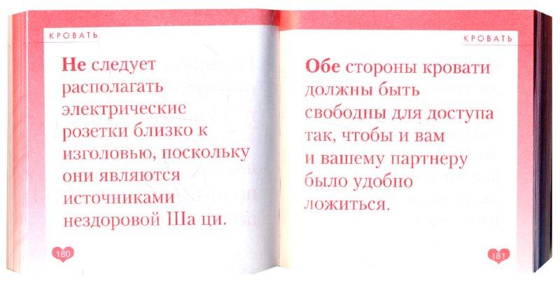 Иллюстрация 1 из 11 для Любовь. Правила и запреты по фэн-шуй - Ма Анги | Лабиринт - книги. Источник: Лабиринт