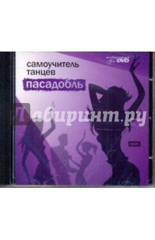 Самоучитель танцев. Пасадобль (DVD)