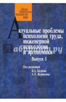 Актуальные проблемы психологии труда, инженерной психологии и эргономики. Выпуск 1