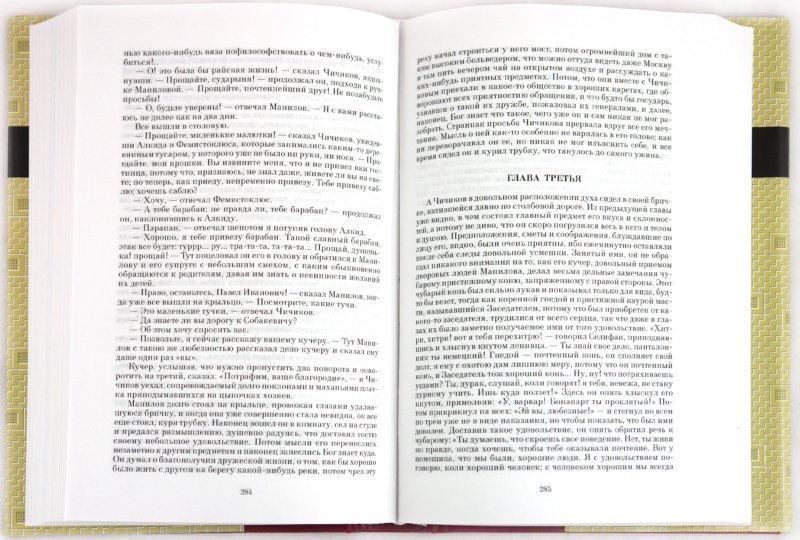 Иллюстрация 1 из 24 для Избранное - Николай Гоголь | Лабиринт - книги. Источник: Лабиринт