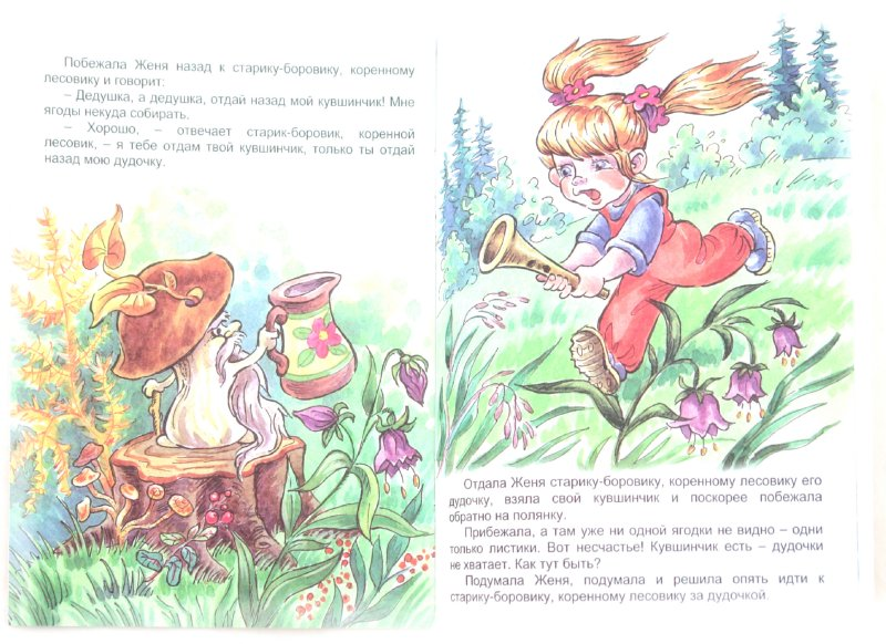 Иллюстрация 1 из 14 для Дудочка и кувшинчик - Валентин Катаев   Лабиринт - книги. Источник: Лабиринт