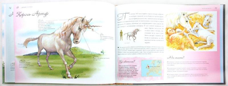 Иллюстрация 1 из 16 для Бестиология | Лабиринт - книги. Источник: Лабиринт