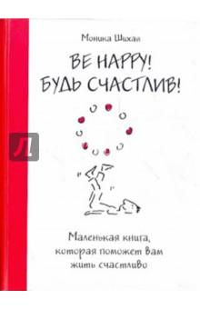 Be Happy! Будь счастлив! Маленькая книга