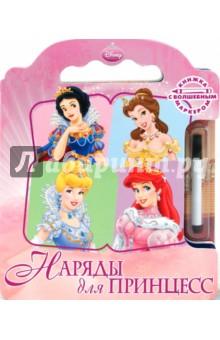 Наряды для принцесс. Книжка с волшебным маркером