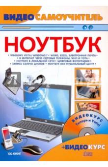 Видеосамоучитель работы на ноутбуке (+CD)