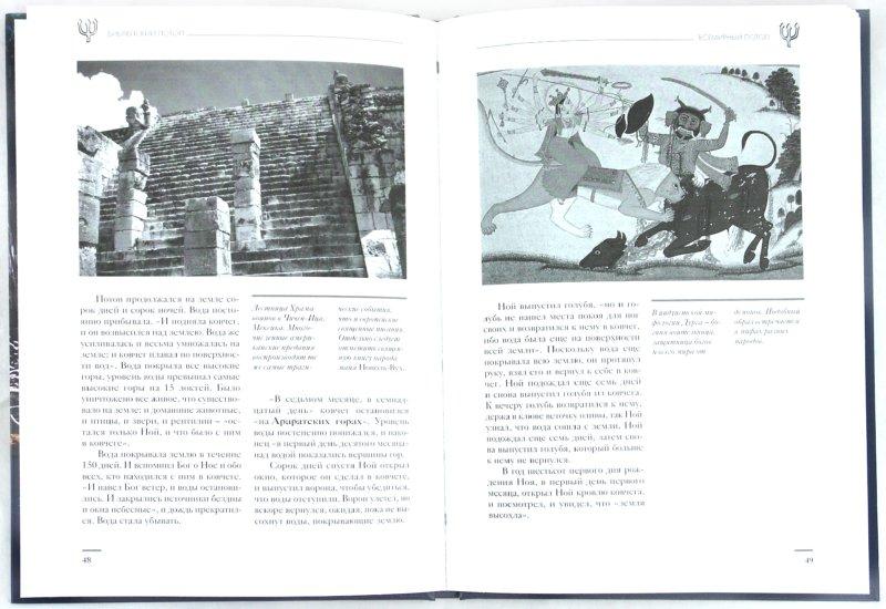 Иллюстрация 1 из 31 для Атлантида и загадка исчезнувших континентов - Валерио Дзеккини | Лабиринт - книги. Источник: Лабиринт