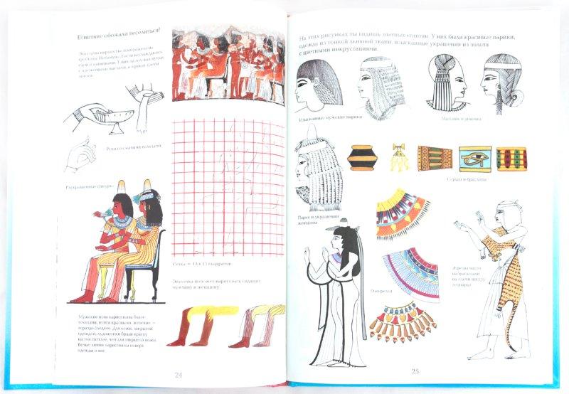 К рисуем как древние египтяне