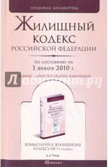 Жилищный кодекс Российской Федерации по состоянию на 01.01.2010