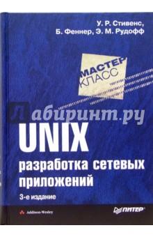 Стивенс Уильям, Феннер Бил, Рудофф Эндрю UNIX: Разработка сетевых приложений