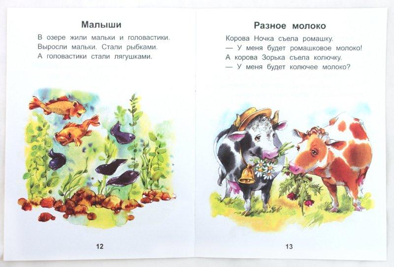 Иллюстрация 1 из 11 для Развивающий курс. Беглое чтение за 3 шага (3 книги) - Анна Красницкая | Лабиринт - книги. Источник: Лабиринт