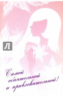 Комплект из 2-х кн.Самой обаятельной и привлекательной!