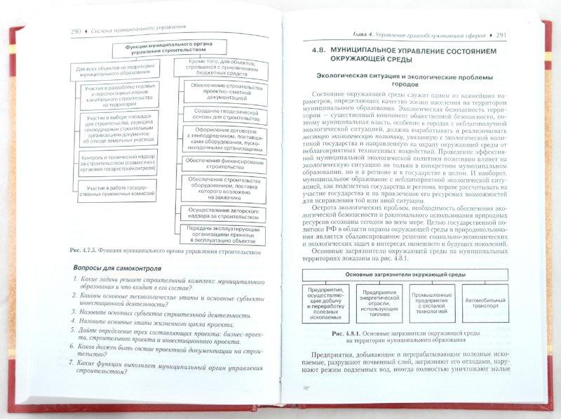 Книги Система муниципального