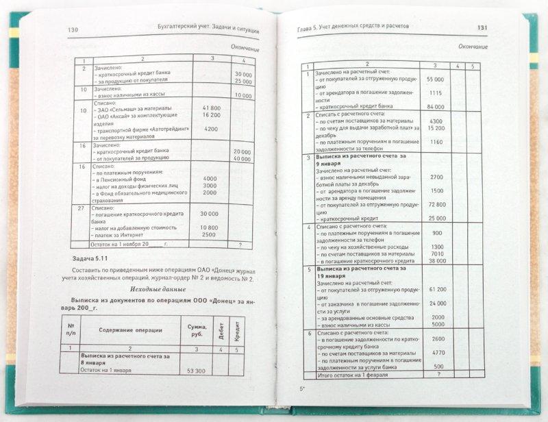 учета бухгалтерского задачник основы