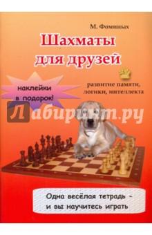Фоминых Мария Владимировна Шахматы для друзей