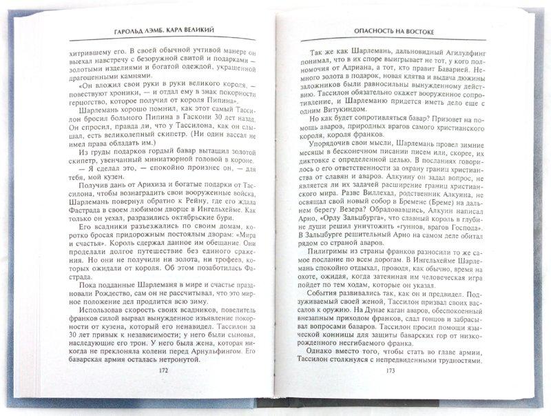 Иллюстрация 1 из 40 для Карл Великий. Основатель империи Каролингов - Гарольд Лэмб   Лабиринт - книги. Источник: Лабиринт