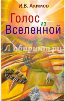 Голос из ВселеннойСовременная отечественная проза<br>Воспоминания и размышления о жизни и судьбе человека. Книга дополнена стихами автора.<br>