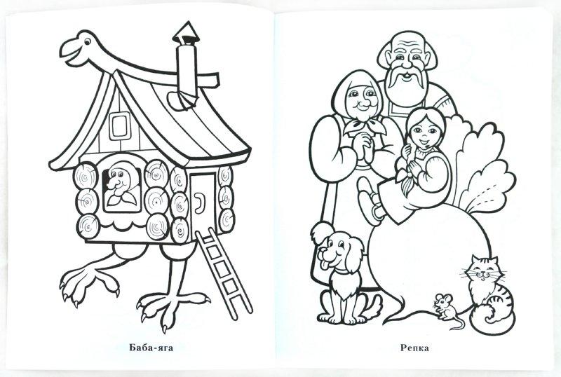 сказка раскраска про ребенка