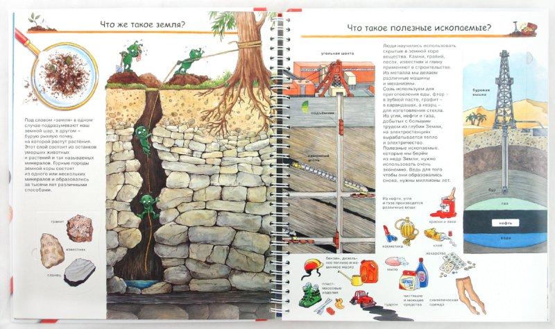 Иллюстрация 1 из 35 для Наша Земля - Ангела Вайнхольд | Лабиринт - книги. Источник: Лабиринт
