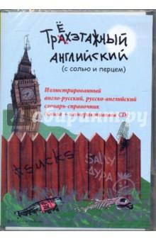 Трехэтажный английский (с солью и перцем). Англо-русский, русско-английский словарь (CD+книга)