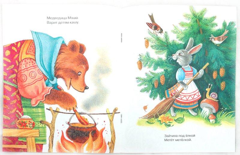 Иллюстрация 1 из 22 для Гуси-гуси | Лабиринт - книги. Источник: Лабиринт