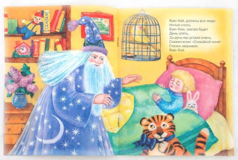Иллюстрация 1 из 27 для Читаем малышам. Спят усталые игрушки - Зоя Петрова   Лабиринт - книги. Источник: Лабиринт