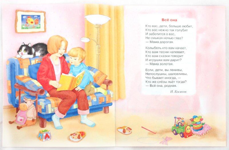 Мама мне читает сказку стих