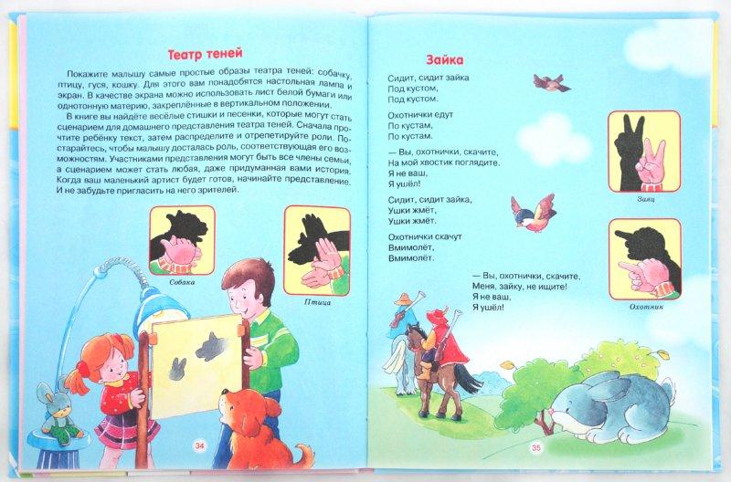 Иллюстрация 1 из 16 для Пальчиковые игры - Е. Шарикова | Лабиринт - книги. Источник: Лабиринт