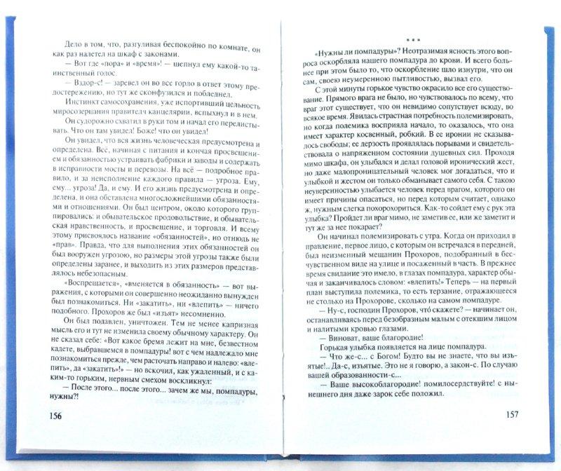 Иллюстрация 1 из 7 для Помпадуры и помпадурши - Михаил Салтыков-Щедрин | Лабиринт - книги. Источник: Лабиринт
