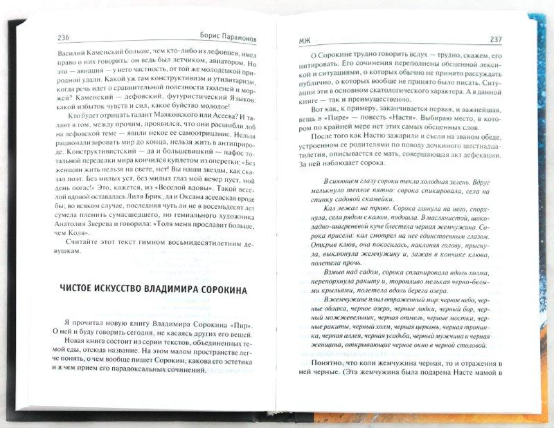 Иллюстрация 1 из 6 для МЖ: Мужчины и женщины - Борис Парамонов   Лабиринт - книги. Источник: Лабиринт