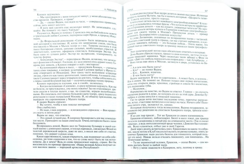 Иллюстрация 1 из 17 для Дети Арбата. Страх. Прах и пепел. Трилогия. Полное издание в одном томе - Анатолий Рыбаков | Лабиринт - книги. Источник: Лабиринт